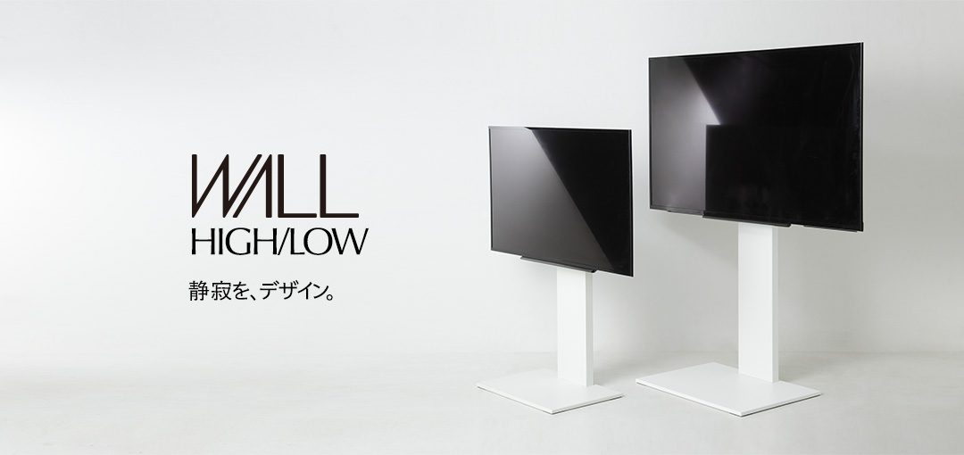 WALL HIGH/LOW 静寂を、デザイン。